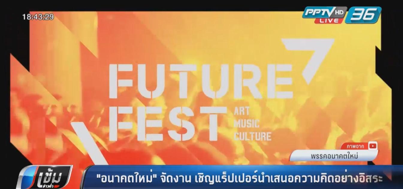 """""""อนาคตใหม่"""" เตรียมจัดเทศกาลดนตรี เชิญแร็ปเปอร์ชื่อดังร่วมงาน"""