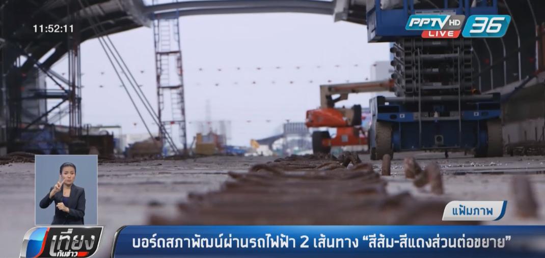 """บอร์ดสภาพัฒน์ผ่านรถไฟฟ้า 2 เส้นทาง """"สีส้ม-สีแดงส่วนต่อขยาย"""""""
