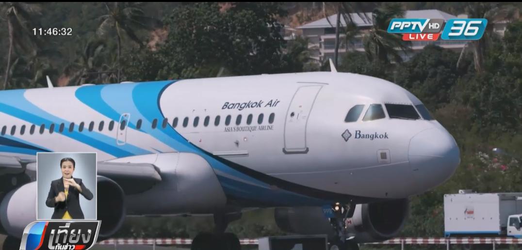 บางกอกแอร์เวย์ส ได้รับใบรับรองมาตรฐานความปลอดภัยจาก IATA