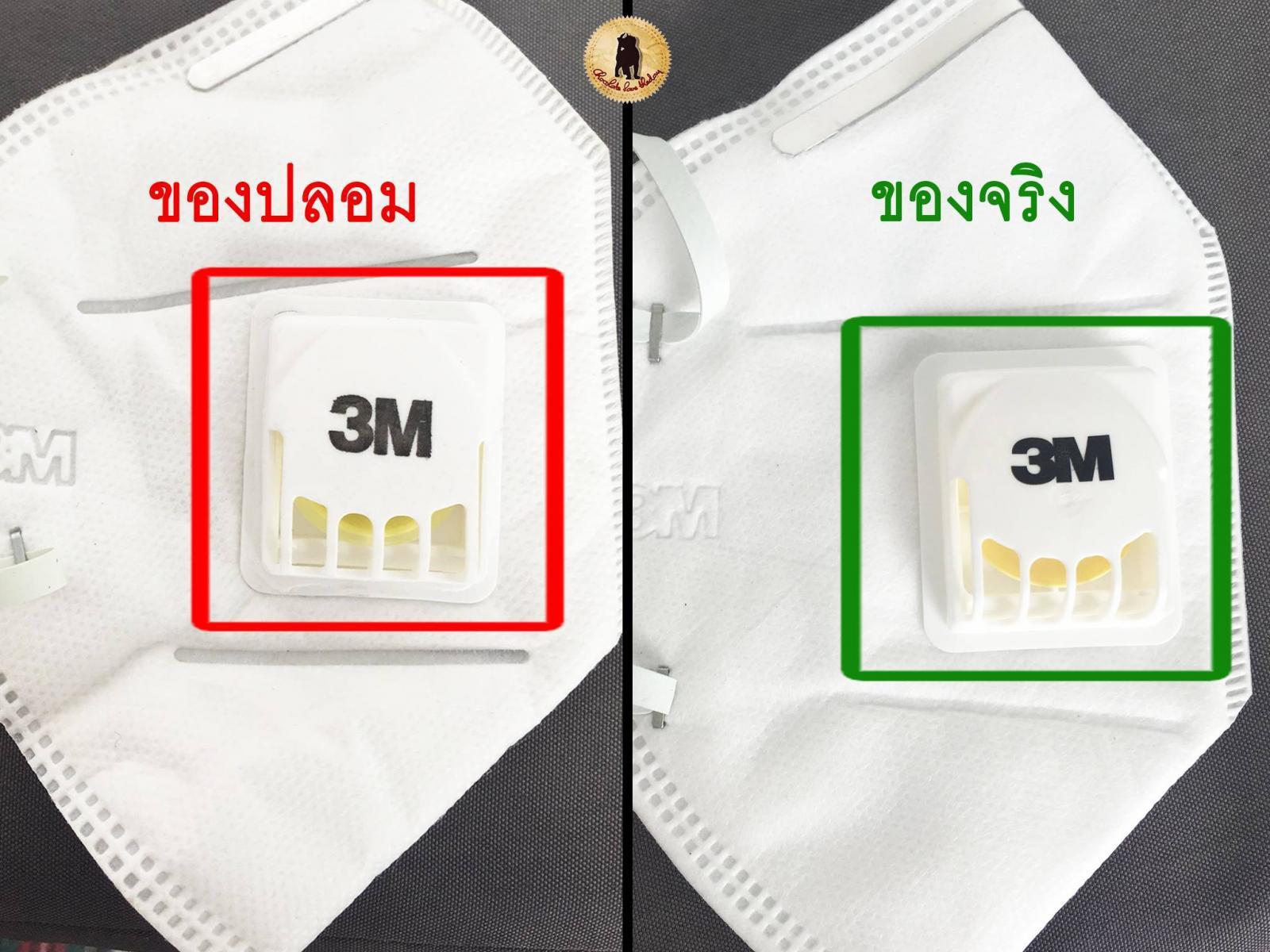 หน้ากากอนามัย N95 ของจริงของปลอมต่างกันอย่างไร