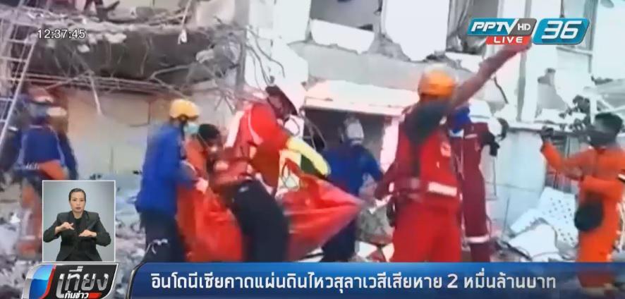 อินโดนีเซียคาดแผ่นดินไหว-สึนามิสุลาเวลีทะลุ 2 หมื่นล้านบาท