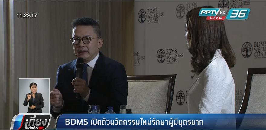 BDMS เปิดนวัตกรรมใหม่รักษาผู้มีบุตรยาก