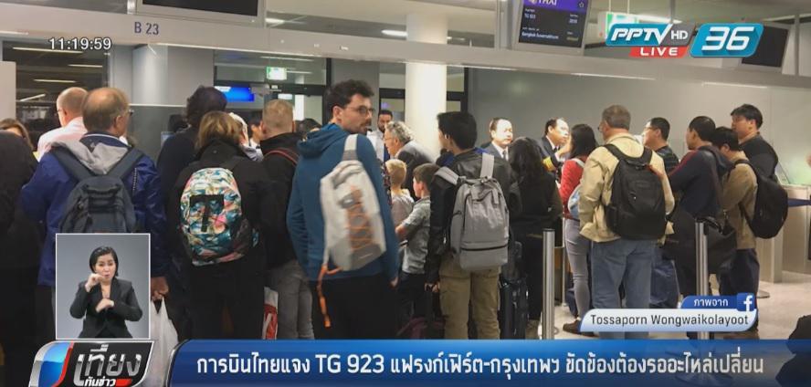 การบินไทยแจง TG 923 แฟรงก์เฟิร์ต-กรุงเทพฯ ขัดข้องต้องรออะไหล่เปลี่ยน