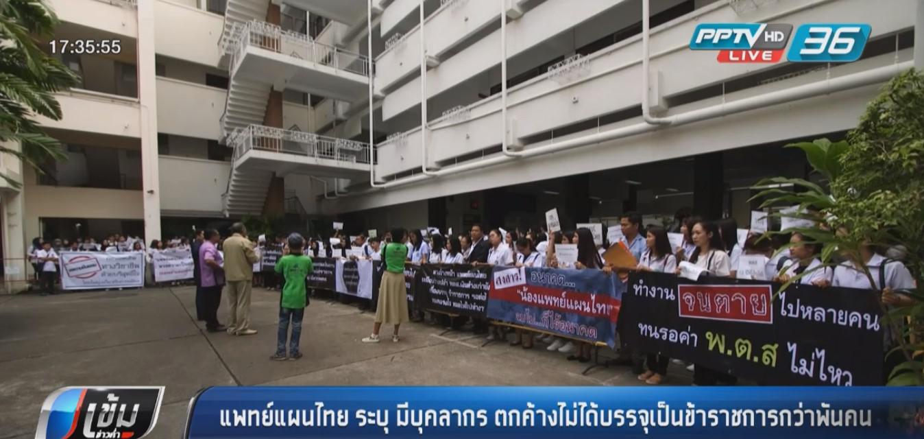 แพทย์แผนไทย ชี้ บุคลากร ตกค้างยังไม่ได้รับการบรรจุเป็นข้าราชการกว่าพันคน
