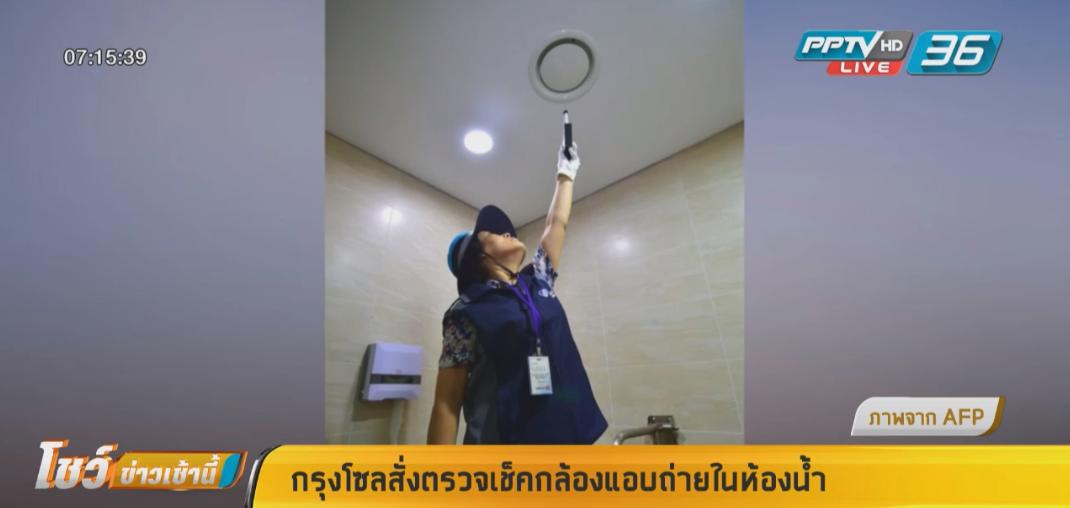 กรุงโซลสั่งตรวจเช็คกล้องแอบถ่ายในห้องน้ำ