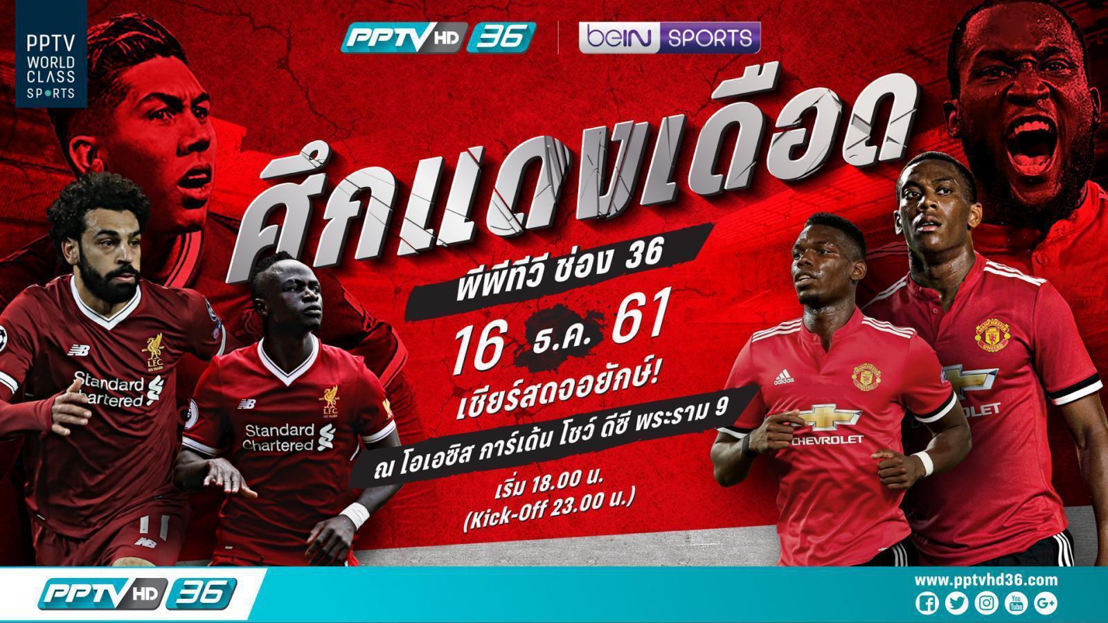 """""""ส.ฟุตบอล"""" เตรียมมอบ 26 รางวัลยอดเยี่ยมฟุตบอลไทย 2018"""