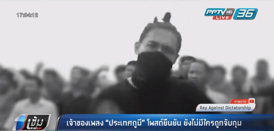 """เพจแร็ปเปอร์ เจ้าของเพลง """"ประเทศกูมี"""" โพสต์ยืนยัน ยังไม่มีใครถูกจับกุม"""