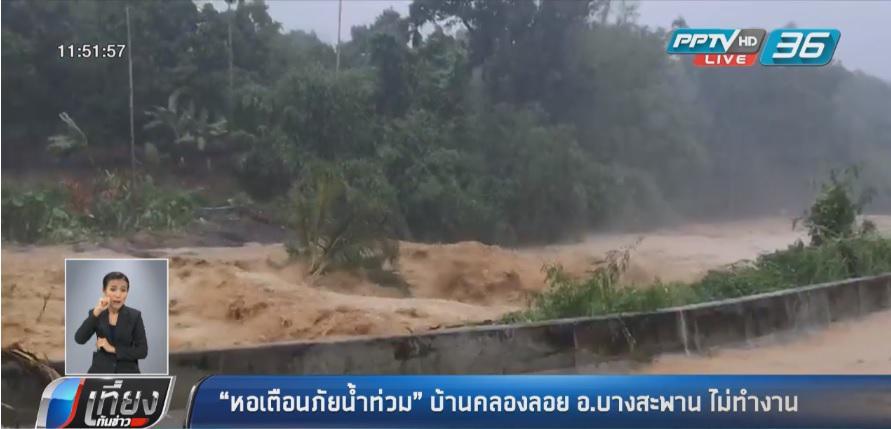 หอเตือนภัยน้ำท่วม บ้านคลองลอย อ.บางสะพาน ไม่ทำงาน
