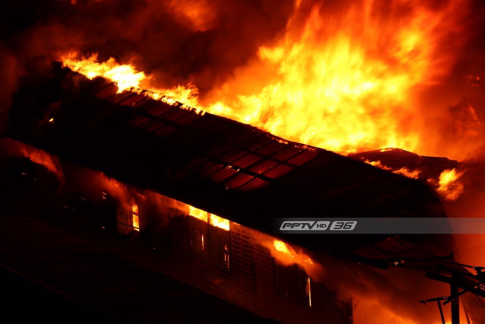 ไฟไหม้กลางดึก ชุมชน ซ.สมเด็จพระเจ้าตากสิน 4