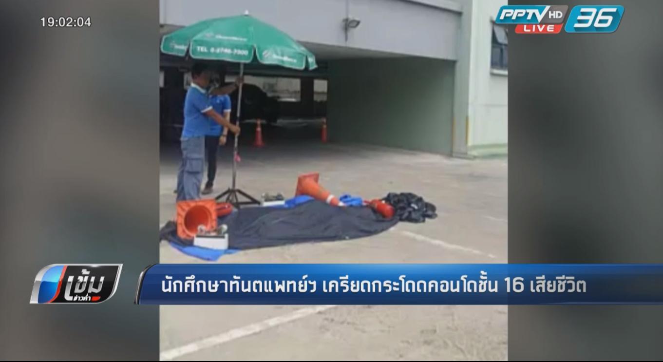 นักศึกษาทันตแพทย์ฯ เครียดกระโดดคอนโดชั้น 16 เสียชีวิต