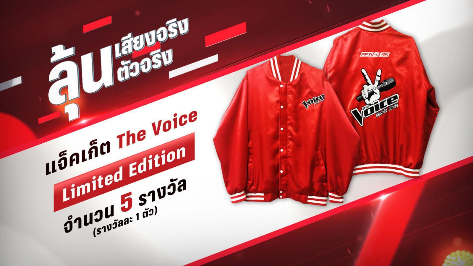 กิจกรรม ลุ้นเสียงจริง ตัวจริง  The Voice Kids ร่วมสนุกชิงรางวัล เสื้อ Jacket The voice Limited Edition