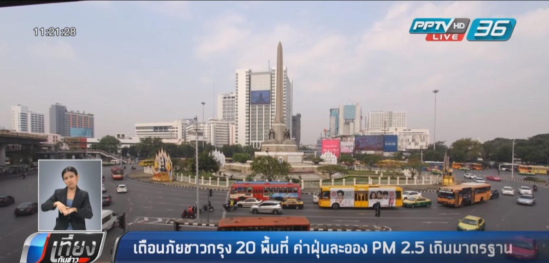 """เตือนชาวกรุง 20 พื้นที่ """"ฝุ่น PM 2.5"""" เกินมาตรฐาน กระทบสุขภาพ"""