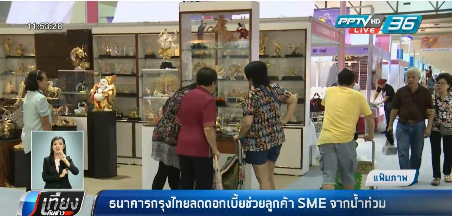 ธนาคารกรุงไทยลดดอกเบี้ยช่วยลูกค้า SME จากน้ำท่วม