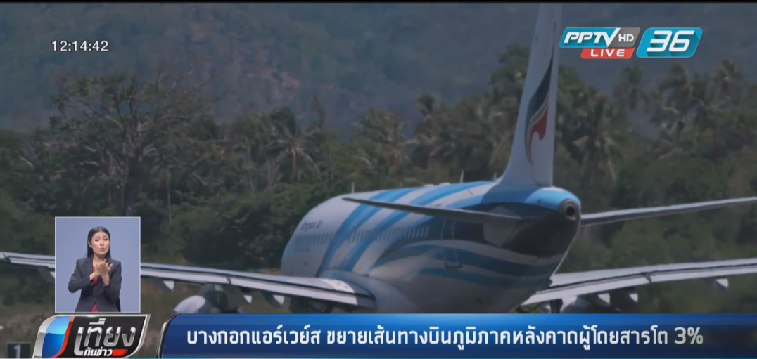 บางกอกแอร์เวย์ส เร่งขยายเส้นทางบินภูมิภาค รองรับผู้โดยสาร 6.16 ล้านคน