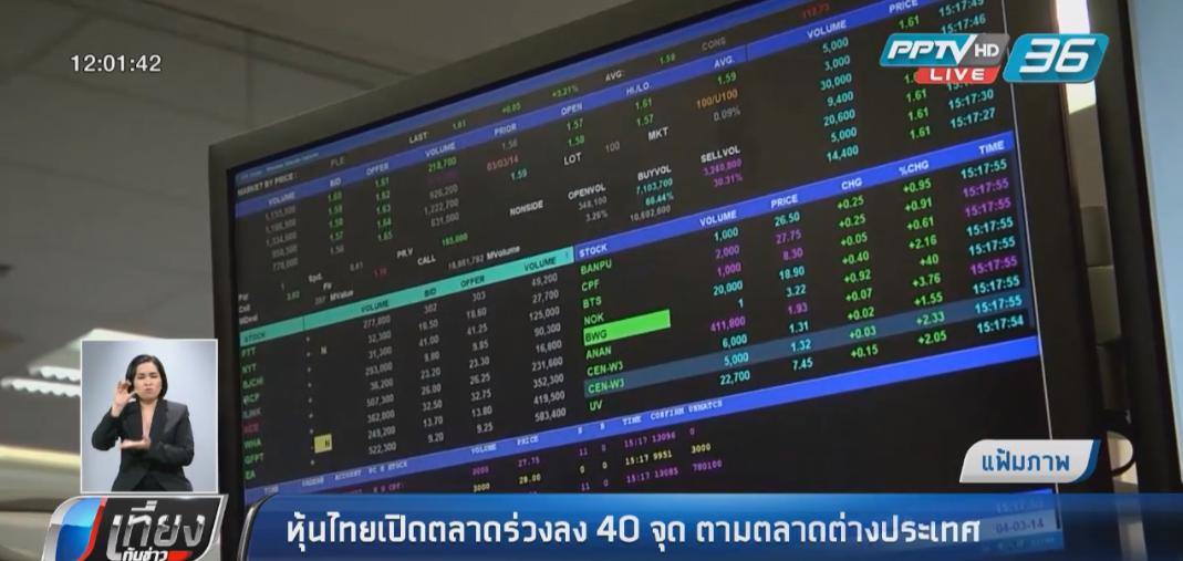 หุ้นไทยเปิดตลาดร่วงลง 40 จุด ตามตลาดต่างประเทศ