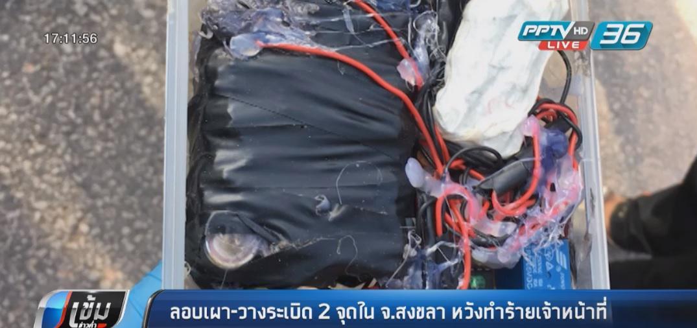 ลอบเผา-วางระเบิด 2 จุดใน จ.สงขลา หวังทำร้ายเจ้าหน้าที่