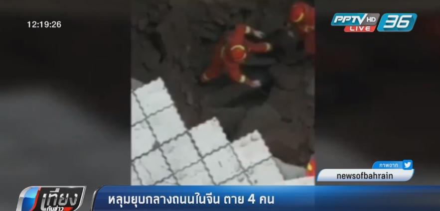 หลุมยุบกลางถนนในจีน ตาย 4 คน