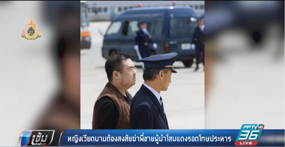 """หญิงเวียดนามต้องสงสัยฆ่าพี่ชาย """"คิม จอง อึน"""" รอดโทษประหาร"""