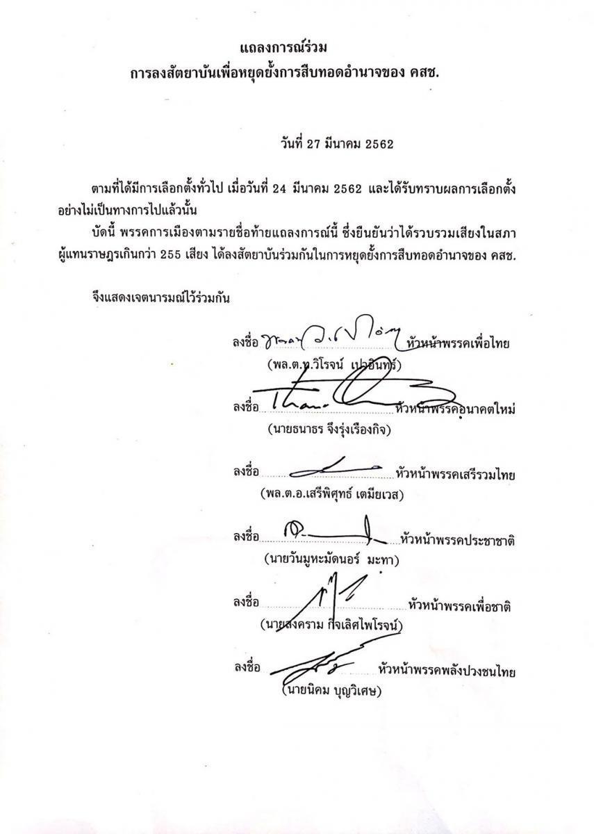 """""""เพื่อไทย"""" จับมือ 6 พรรค ลงสัตยาบรรณ หยุดสืบทอดอำนาจ"""