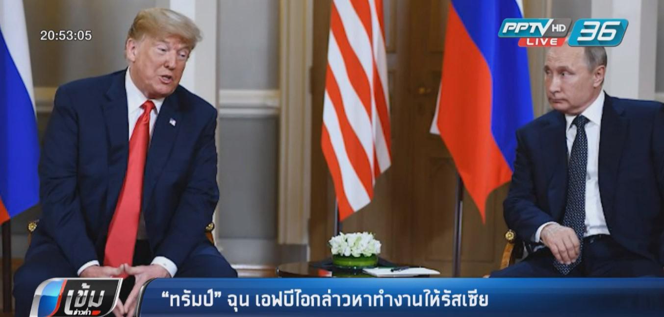 """""""ทรัมป์"""" ฉุน เอฟบีไอกล่าวหาทำงานให้รัสเซีย"""