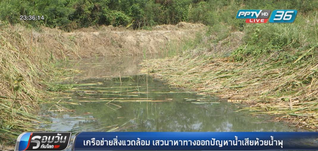 เครือข่ายสิ่งแวดล้อม เสวนาหาทางออกปัญหาน้ำเสียห้วยน้ำพุ