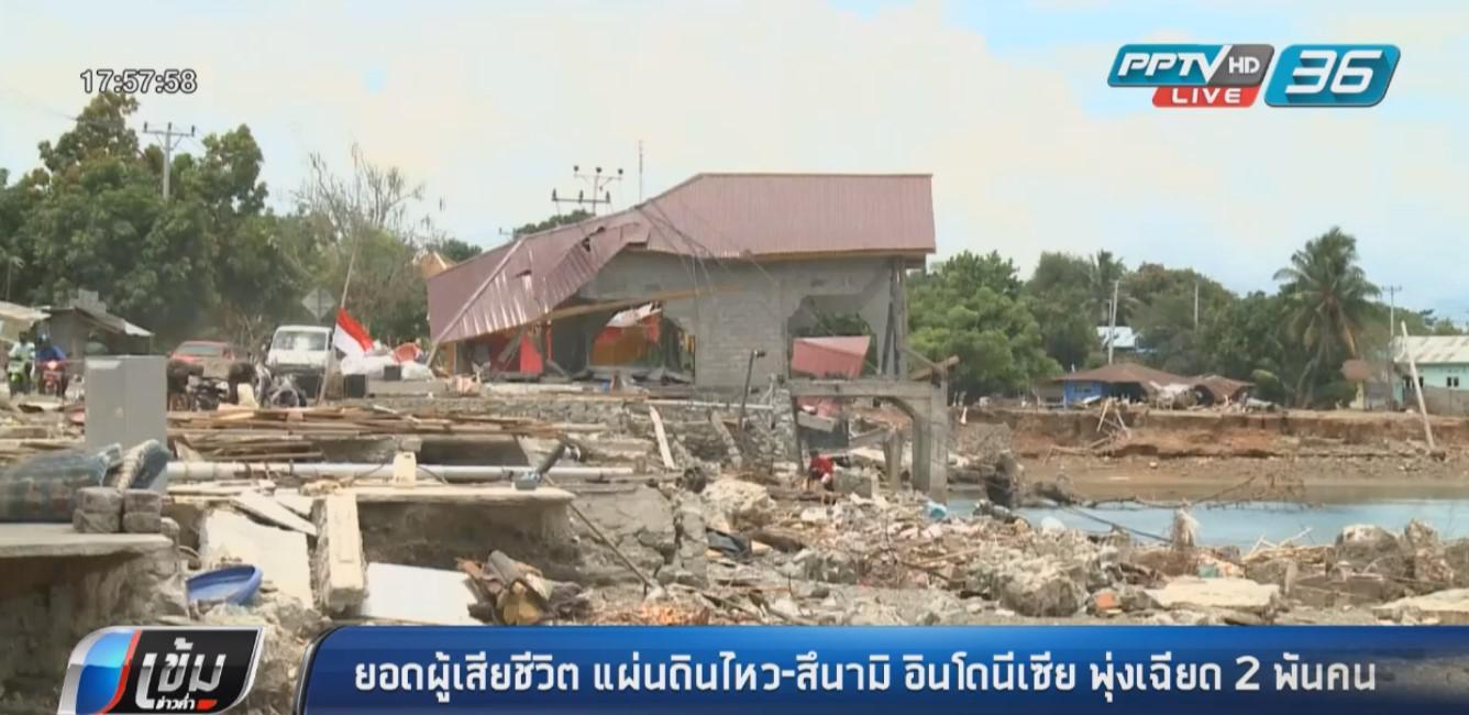 """ยอดตาย """"แผ่นดินไหว-สึนามิ"""" อินโดนีเซีย พุ่งเฉียด 2 พันคน"""