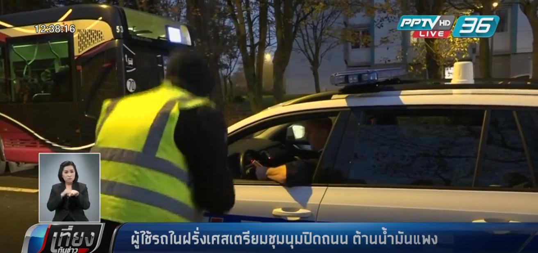 ผู้ใช้รถในฝรั่งเศสเตรียมชุมนุมปิดถนน ต้านน้ำมันแพง