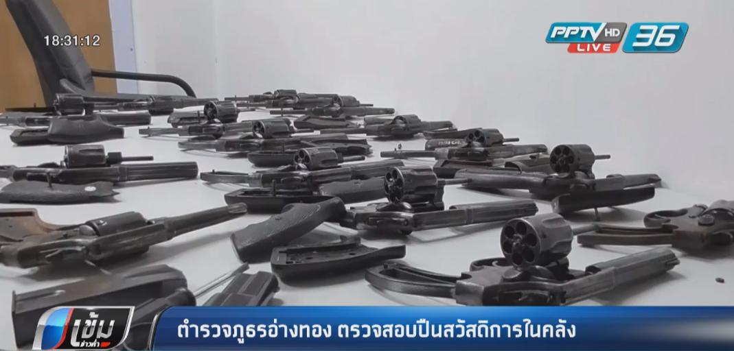สั่งให้ออกจากราชการ สตท.กองสืบอยุธยาฯ ขโมยปืนสวัสดิการขาย