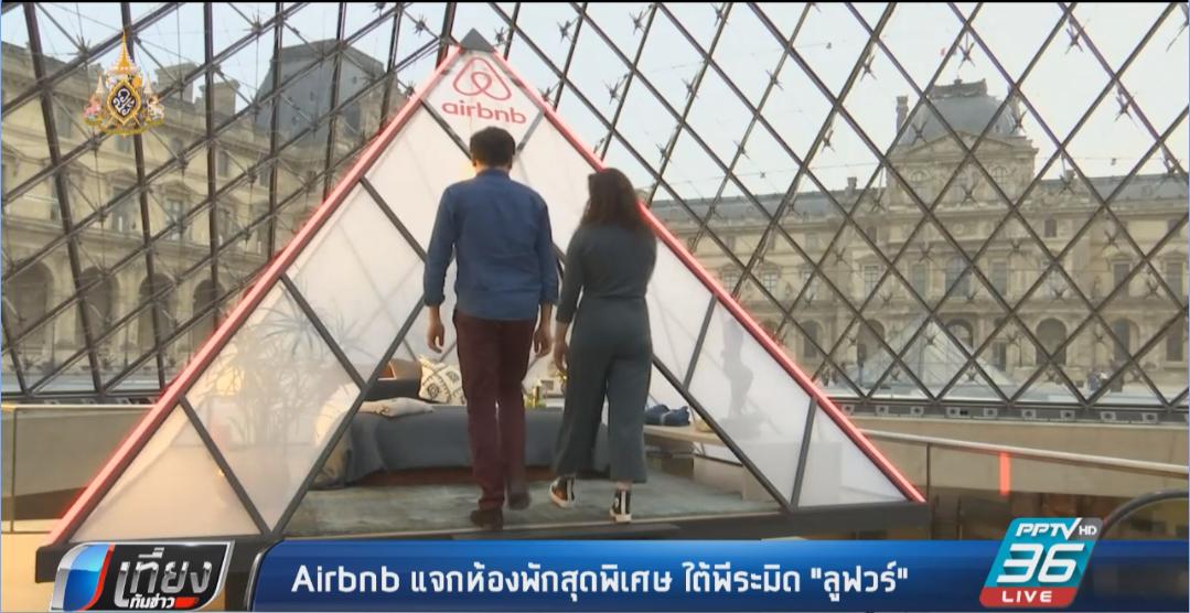 Airbnb แจกห้องพักใต้ พิพิธภัณฑ์ลูฟวร์