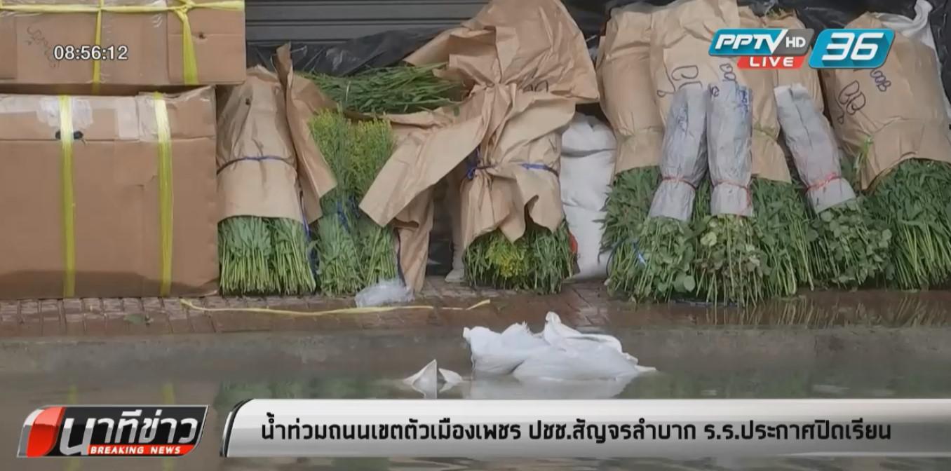น้ำทะลักท่วมเมืองเพชบุรี สั่งปิดโรงเรียน 23-24 ส.ค.