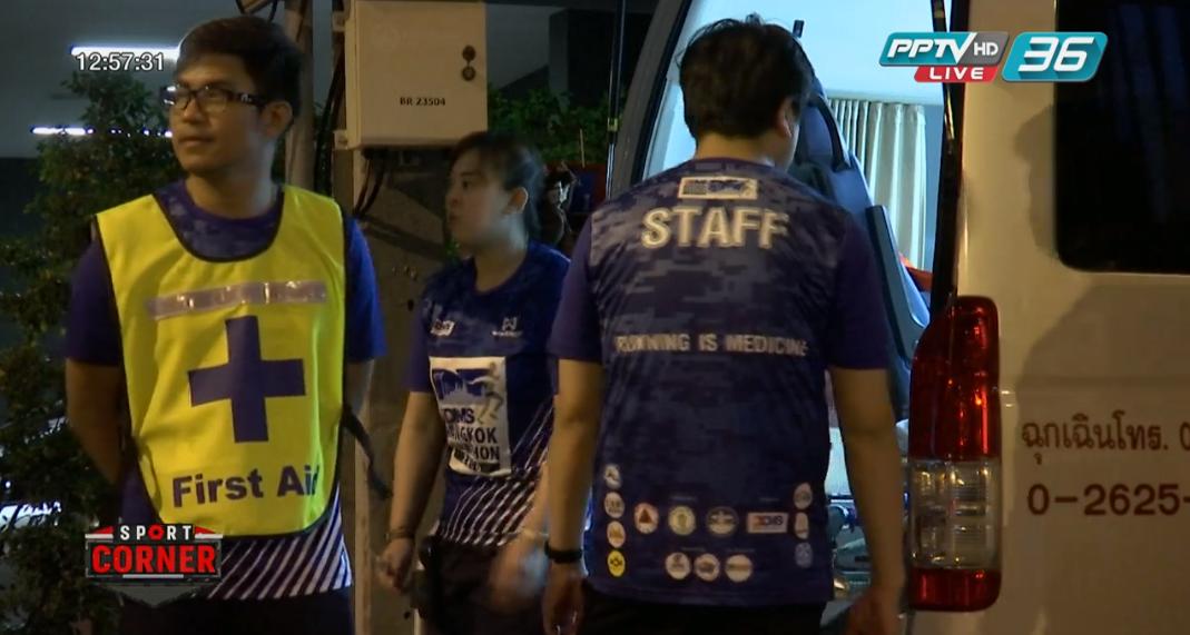 """ทีมแพทย์ร่วมวิ่ง """"BDMS มาราธอน""""หวังทุกคนปลอดภัยสุด"""