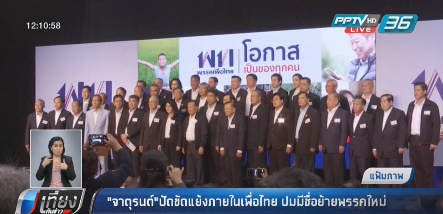 """""""จาตุรนต์"""" ปัดขัดแย้งภายในเพื่อไทย เหตุชื่ออยู่พรรคใหม่"""