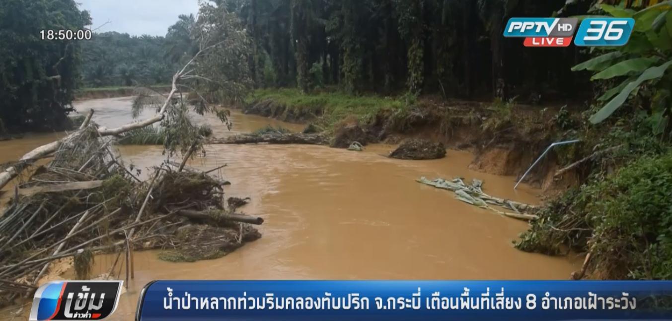น้ำป่าหลากท่วมริมคลองทับปริก จ.กระบี่ เตือนพื้นที่เสี่ยง 8 อำเภอเฝ้าระวัง