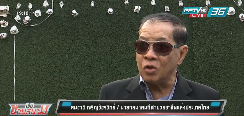 """""""ส.มวยไทยนายขนมต้ม"""" ค้านแก้ไข พ.ร.บ.มวย หวังบังคับใช้เข้มงวดมากขึ้น"""