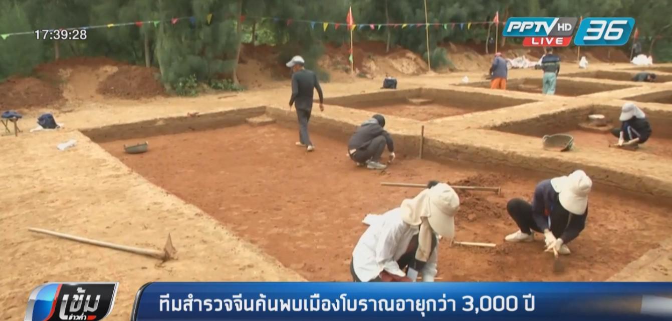ทีมสำรวจจีนค้นพบเมืองโบราณอายุกว่า 3,000 ปี