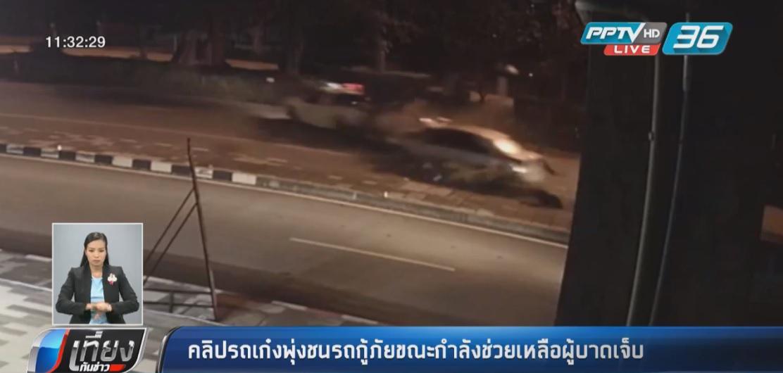 คลิปรถเก๋งพุ่งชนรถกู้ภัยขณะกำลังช่วยเหลือผู้บาดเจ็บ
