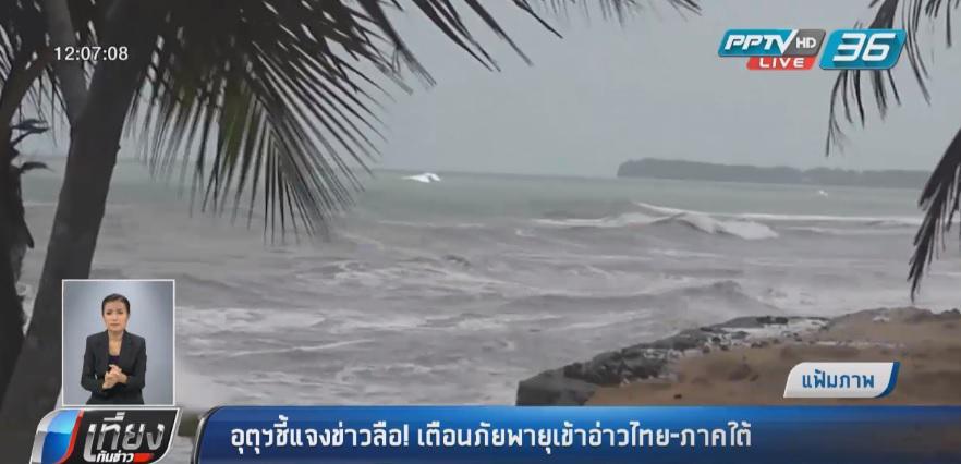 อุตุฯ ชี้แจงข่าวลือ! เตือนภัยพายุเข้าอ่าวไทย-ภาคใต้