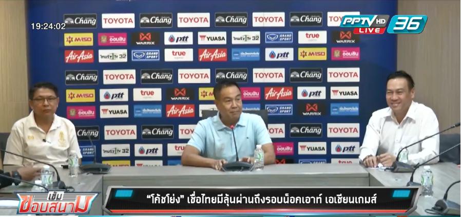 """""""โค้ชโย่ง"""" เชื่อไทยมีลุ้นผ่านถึงรอบน็อคเอาท์ เอเชี่ยนเกมส์"""