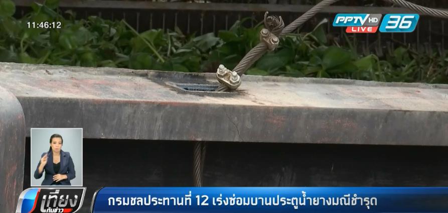 กรมชลประทานที่ 12 เร่งซ่อมบานประตูน้ำยางมณีชำรุด