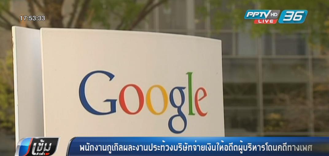 พนักงานกูเกิลผละงานประท้วงบริษัทจ่ายเงินให้อดีตผู้บริหารโดนคดีทางเพศ