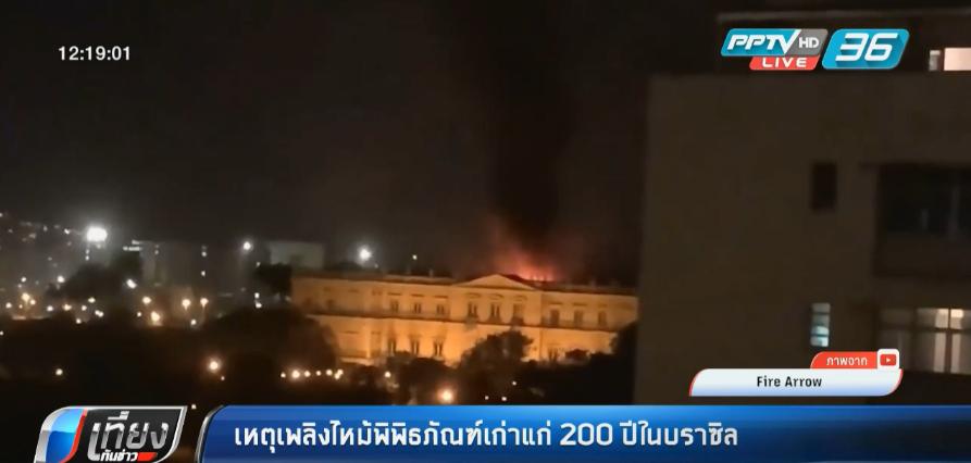 เหตุเพลิงไหม้พิพิธภัณฑ์เก่าแก่ 200 ปีในบราซิล