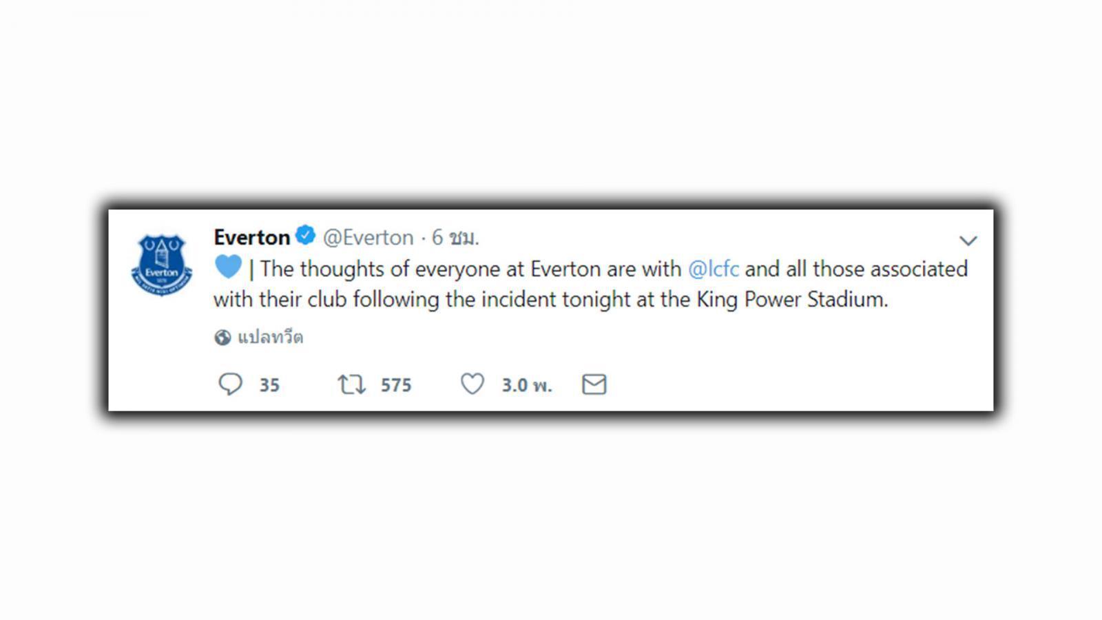 """เหล่าทีมฟุตบอลอังกฤษ ร่วมส่งกำลังใจให้ """"เลสเตอร์ ซิตี้"""" หลัง ฮ.""""เสี่ยวิชัย"""" ตก"""