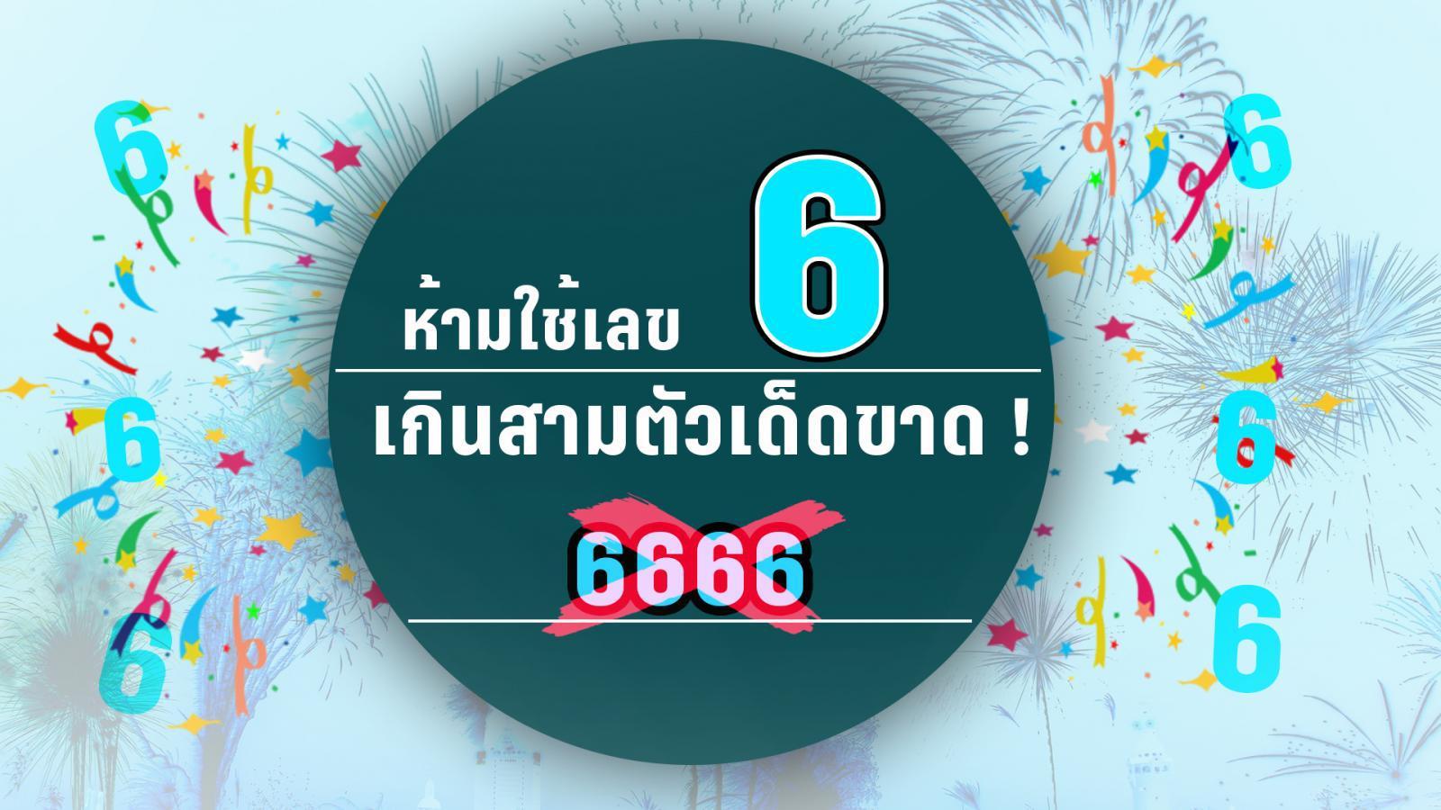 """""""แมน การิน"""" เฟิร์ม!! 6 8 9 เลขเด่นปี 2562"""