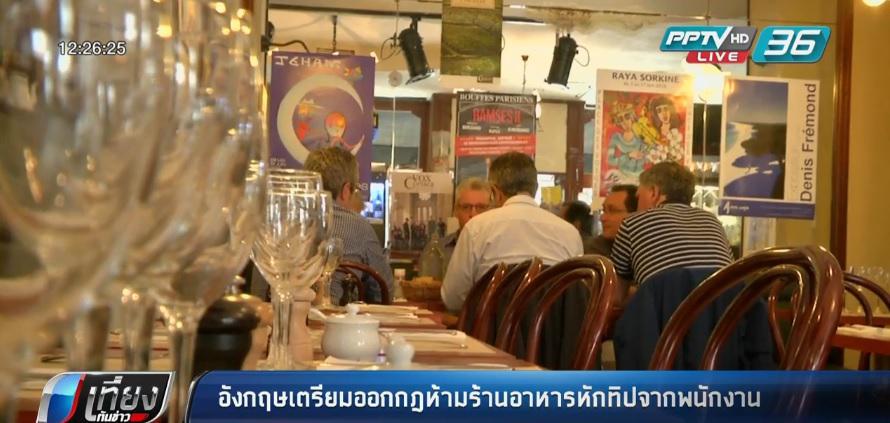 อังกฤษเตรียมออกกฎห้ามร้านอาหารหักทิปจากพนักงานเสิร์ฟ