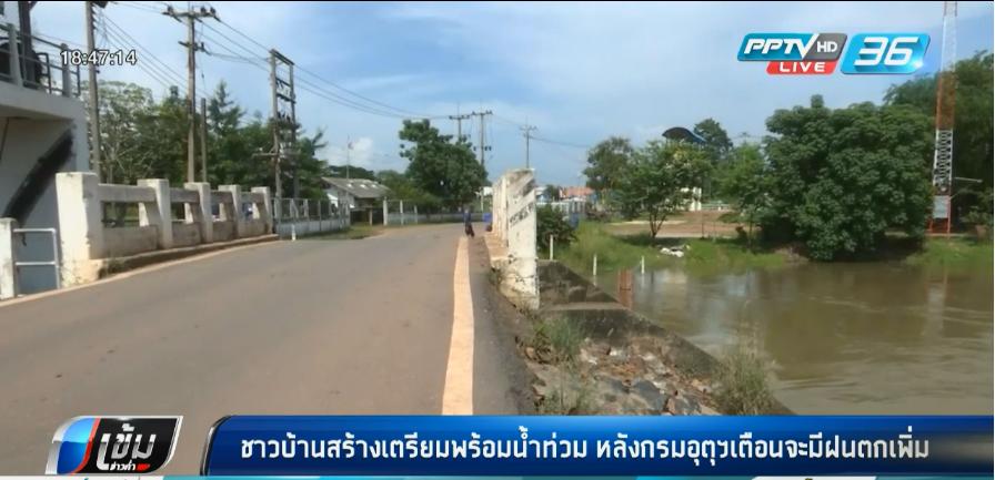 ชาวบ้านสร้างเตรียมพร้อมน้ำท่วม หลังกรมอุตุฯเตือนจะมีฝนตกเพิ่ม