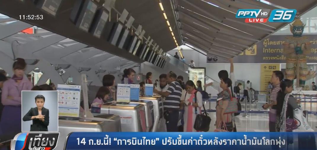 """ก.ย.นี้! """"การบินไทย"""" ปรับขึ้นค่าตั๋วหลังราคาน้ำมันโลกพุ่ง"""