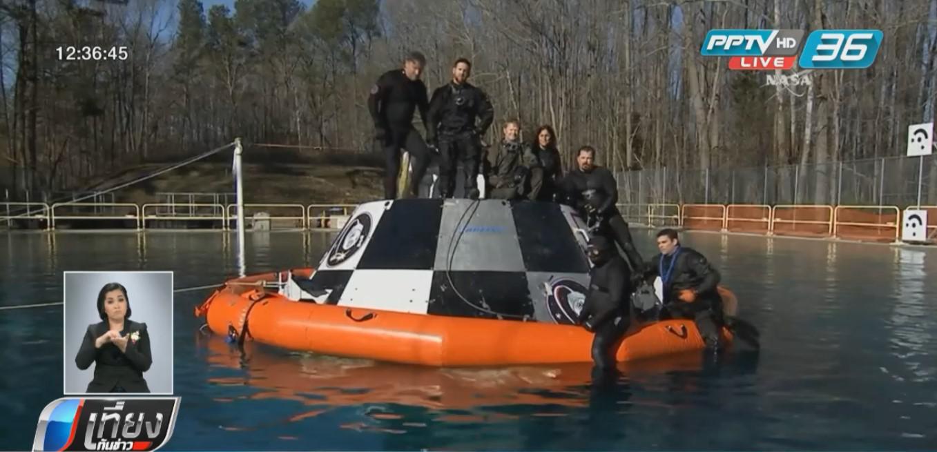 """""""นาซ่า"""" เปิดตัว 9 นักบิน ไปอวกาศด้วยยานเอกชน"""