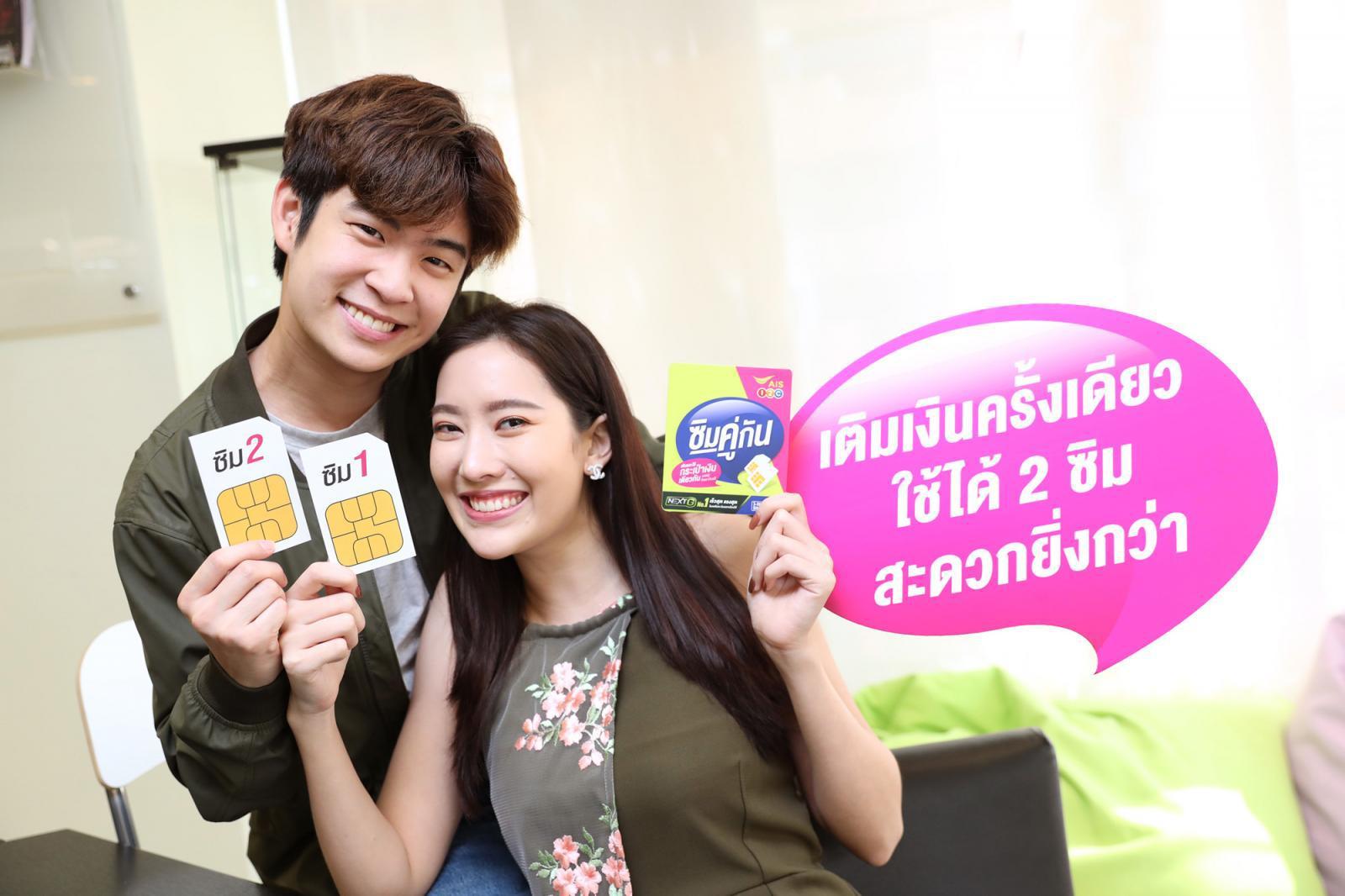 """ฉีกกฎซิมเติมเงินครั้งแรกในเอเชียตะวันออกเฉียงใต้และไทย """"ซิมคู่กัน"""""""