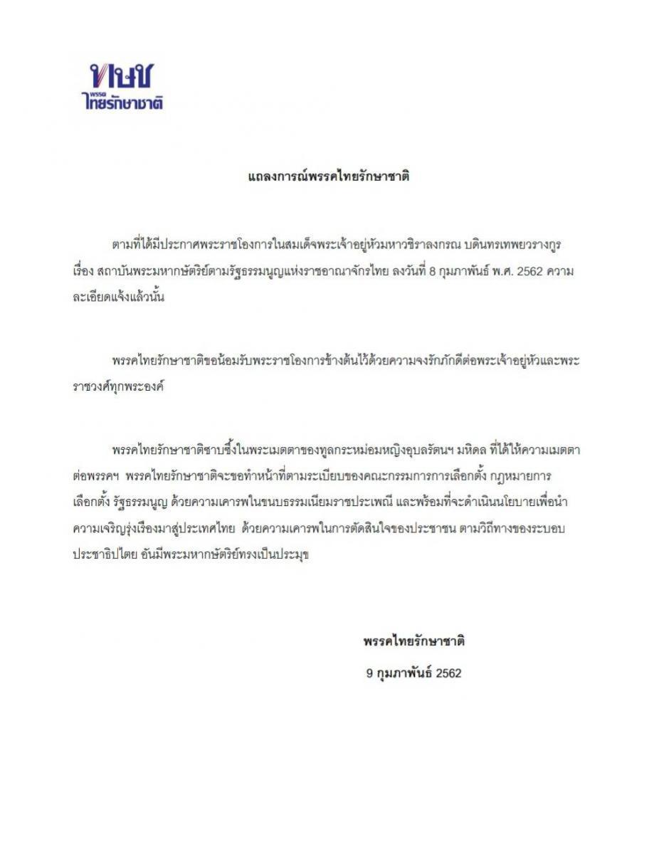 """""""พรรคไทยรักษาชาติ"""" น้อมรับพระราชโองการ"""