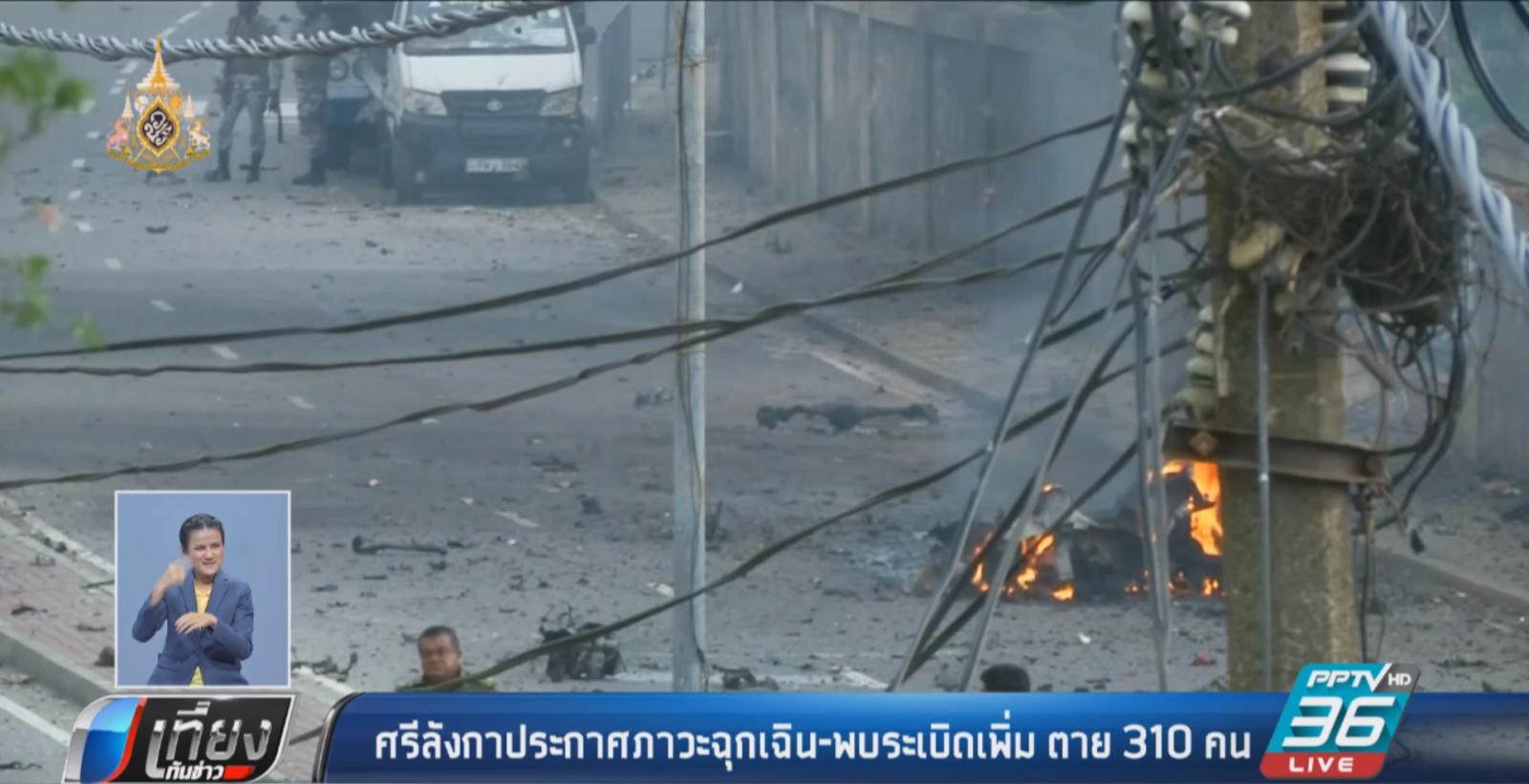 ศรีลังกา ประกาศภาวะฉุกเฉิน พบระเบิดเพิ่ม 87 ลูก ตายแล้ว 310 คน
